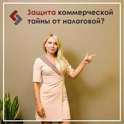 Защита коммерчкской информация от налоговой.jpg